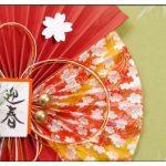 お正月飾りはいつからいつまで飾る?自宅や神社で処分する方法