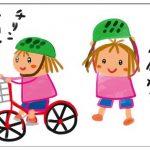 子供の自転車の補助輪を外す時期は何歳位?練習方法なども紹介